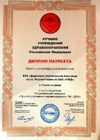 Награды и сертификаты_1