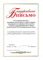 Награды и сертификаты_3