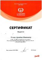 Награды и сертификаты_4