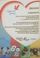 Награды и сертификаты_5