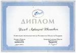 Награды и сертификаты_7